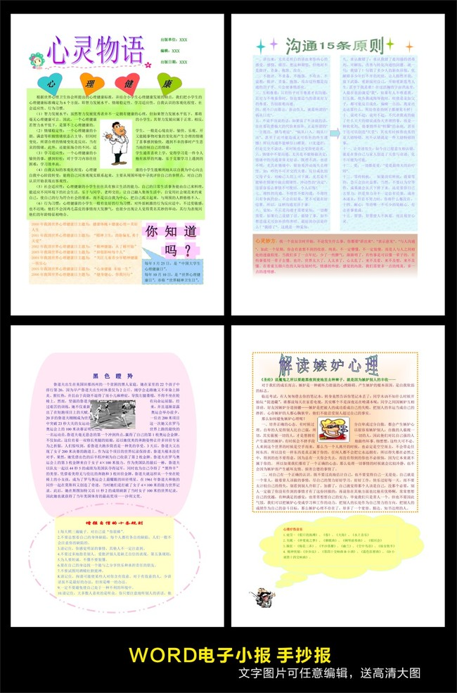 心理健康word小报图片