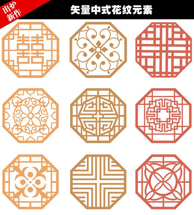 中式花纹 中式图案 窗格图案 传统花纹 东方花香元素 古典花纹 欧式图片