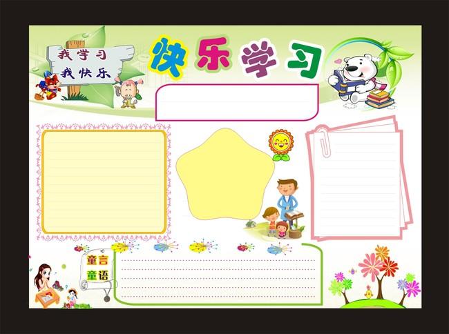 小学生幼儿园科技读书小报图片