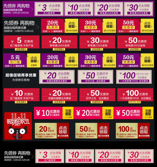 淘宝双12店铺促销优惠券大全素材模板