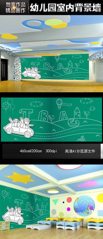 简笔画立体字母小汽车幼儿园室内背景墙