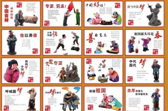 公益广告中国梦展板