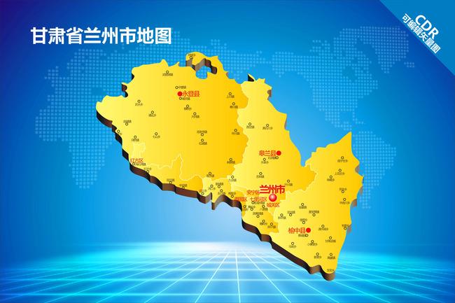 兰州地图模板下载 兰州地图图片下载 甘肃省地图 甘肃地图 甘肃省