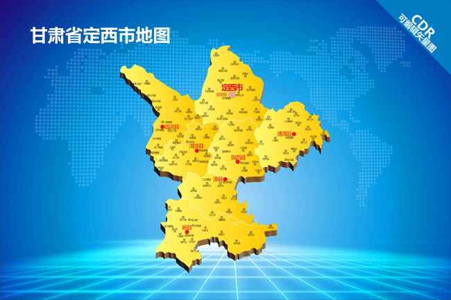 甘肃省地图 甘肃地图 甘肃省 甘肃定西 定西 定西市 定西市地图 乡镇
