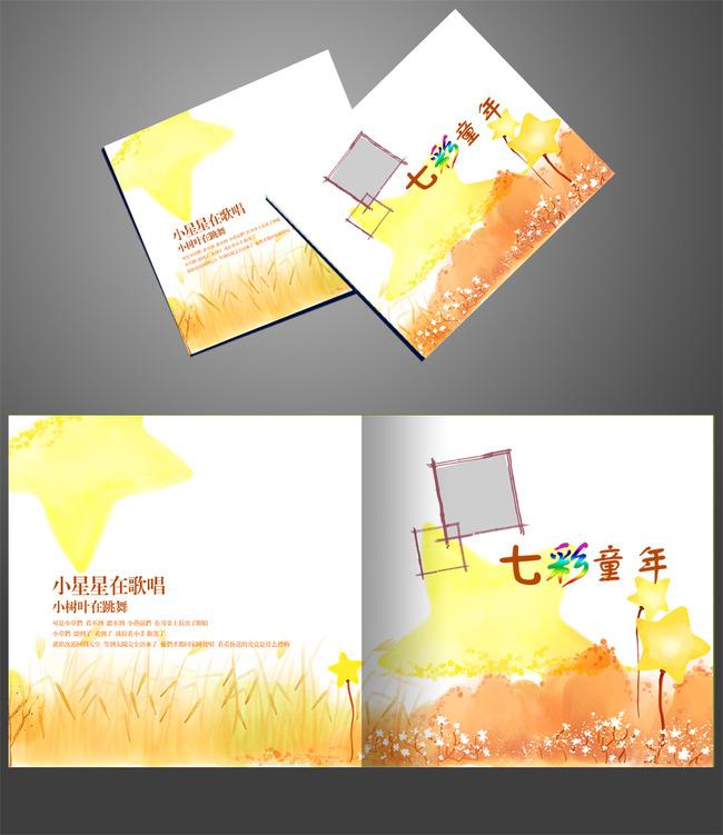 水墨七彩童年儿童写真画册封面设计下载模板下载