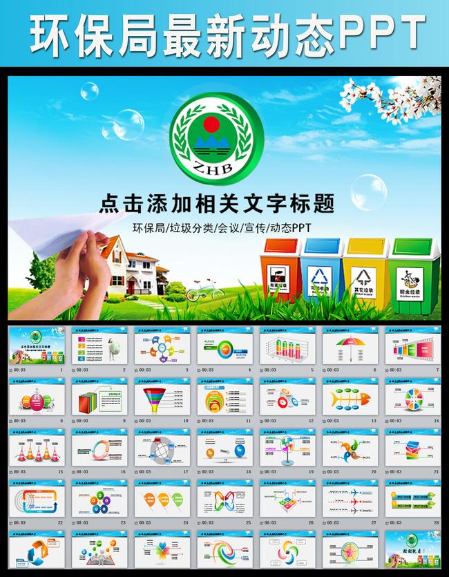 环保 模板 背景      幻灯片 政府 党建 政治 教育 培训 计划 总结