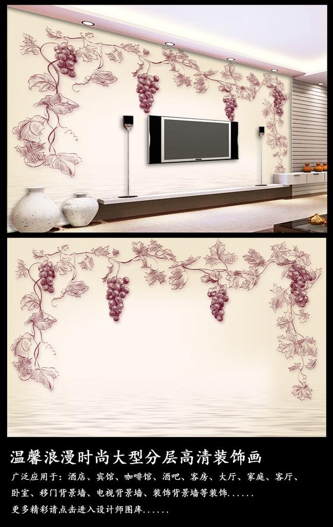 手绘葡萄艺术玻璃电视背景