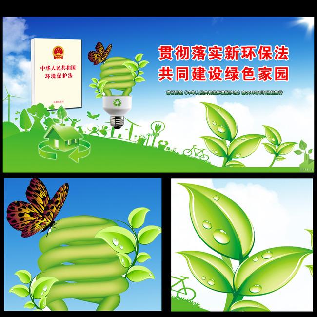 新环境保护法海报模板下载