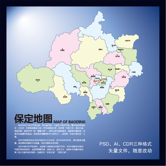 平面设计 地图 河北地图 > 保定地图(含矢量图)  找相似 下一张&nbsp