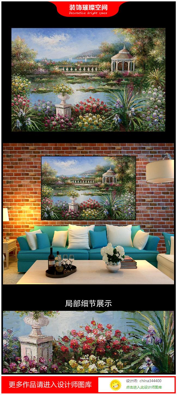 高清后花园风景油画写真装饰画背景墙