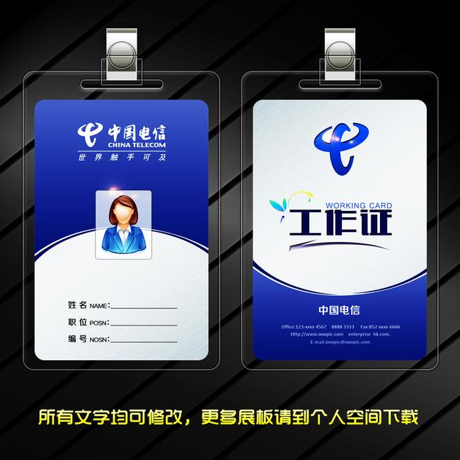 平面设计 vip卡|名片模板 工作卡|胸牌 > 中国电信工作证  找相似 下