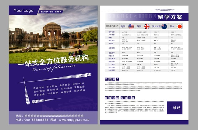 留学教育服务宣传单图片下载 留学教育服务宣传单 国外教育宣传单图片