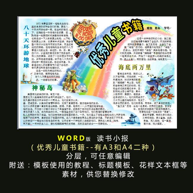 平面设计 其他 小报|手抄报 > word电子小报优秀儿童书籍读书小报  下