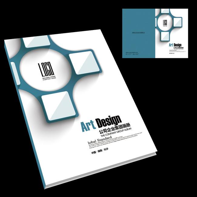 蓝色产品宣传手册封面设计