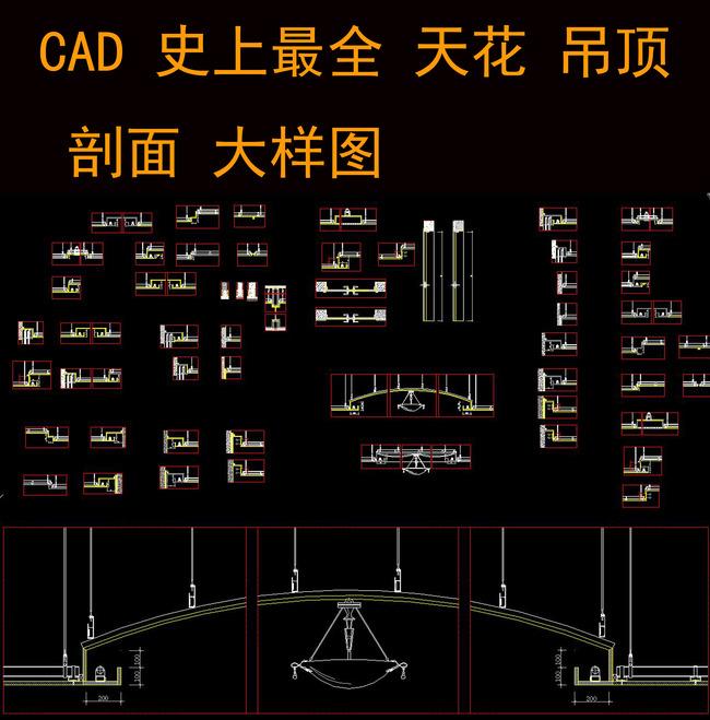 cad史上最全天花吊顶造型剖面大样图