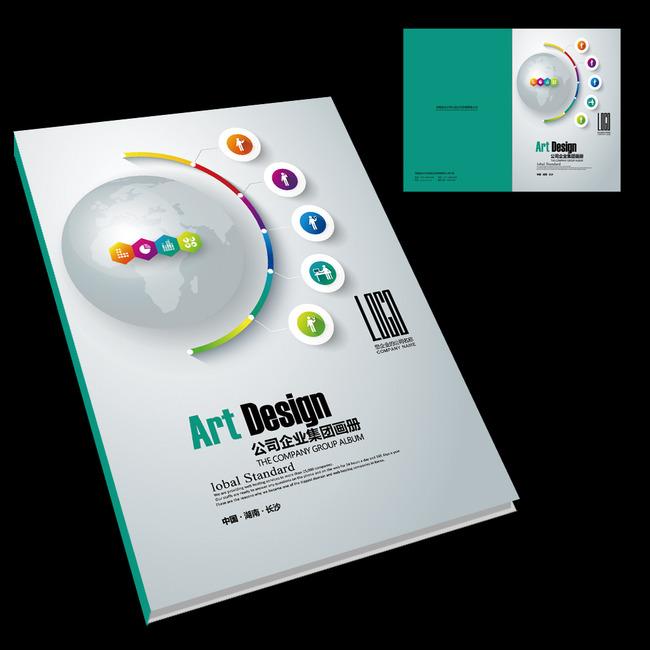 电子产品宣传册封面设计图片