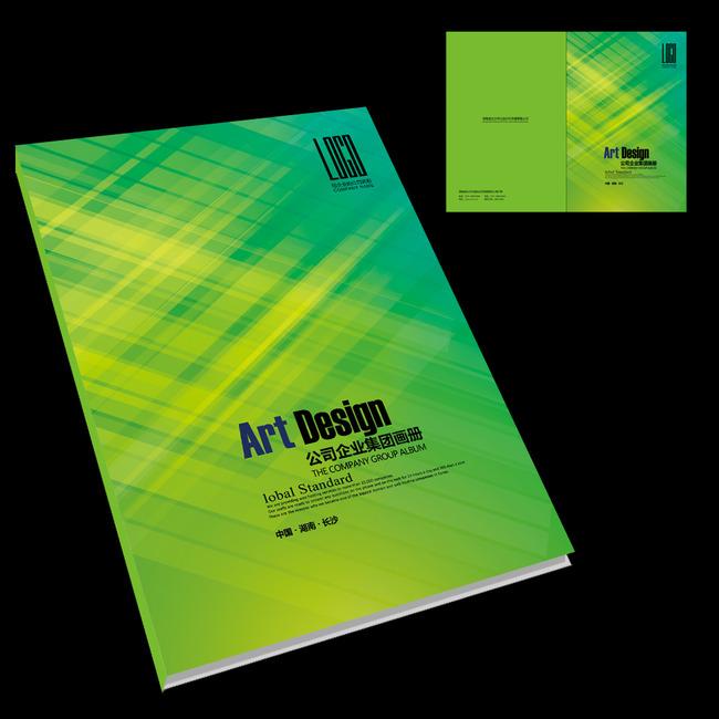 绿色企业产品手册封面设计模板下载(图片编号:)