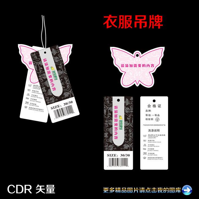 衣服服装吊牌设计