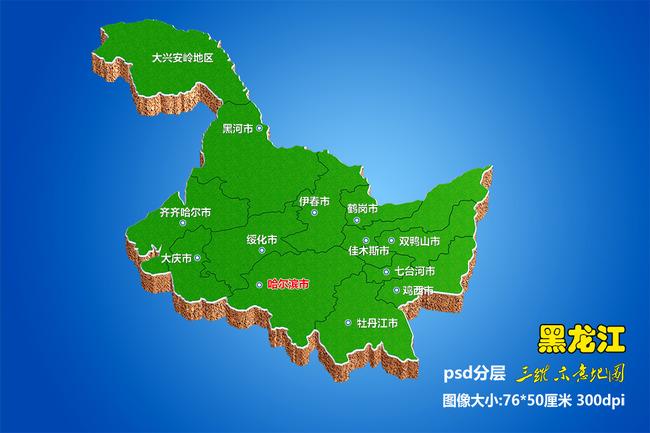 黑龙江省地图泥土立面草坪表面
