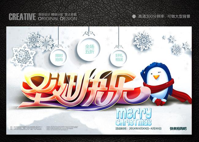 圣诞晚会宣传海报