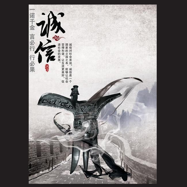 平面设计 海报设计 中国风海报 > 诚信文化海报  下一张&gt