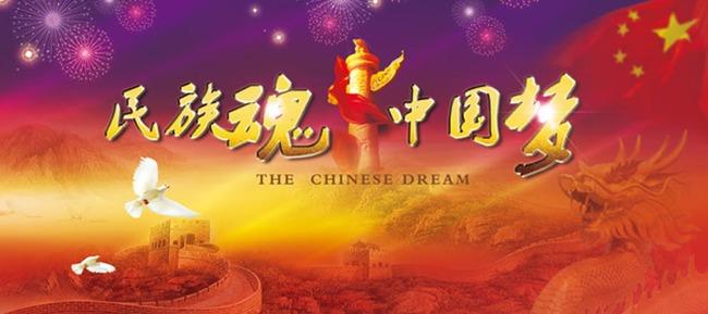 民族魂中国梦宣传图片
