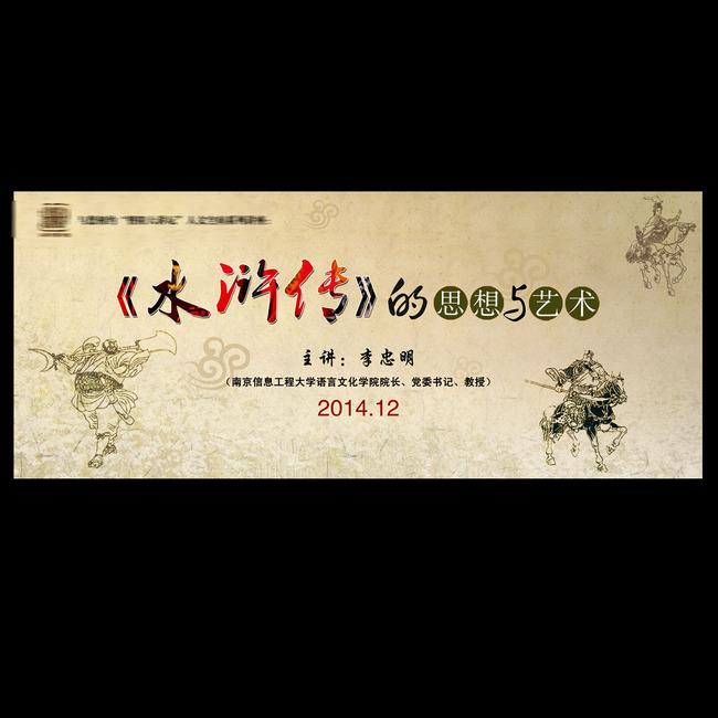 米色背景人物插画 水浒传 主讲 讲座名家 名师 图书馆 宣传 广告 海报