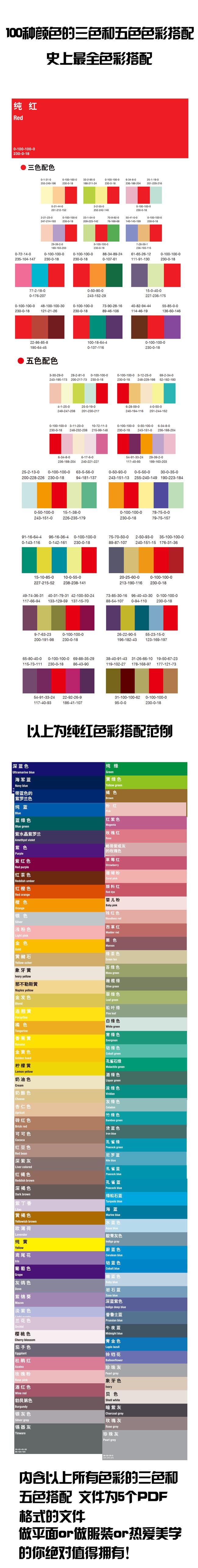 海量色彩三色和五色搭配图