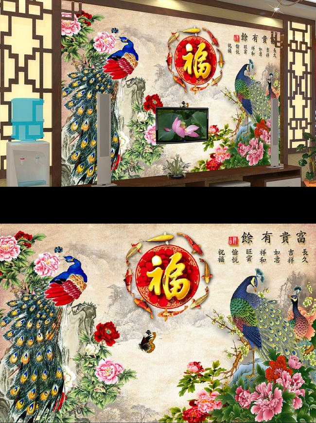中式牡丹孔雀福字电视背景墙图片