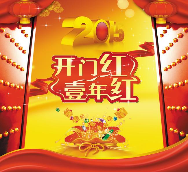 2015年新年开门红展板