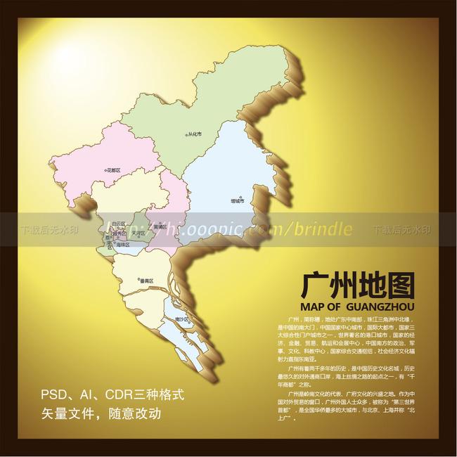广州地图 广州市地图 高清地图广州立体地图