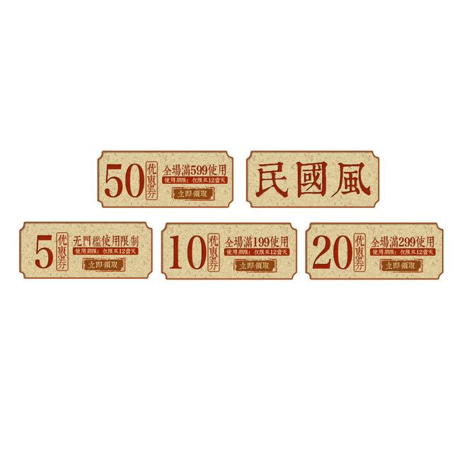 淘宝民国风文艺范优惠券模板