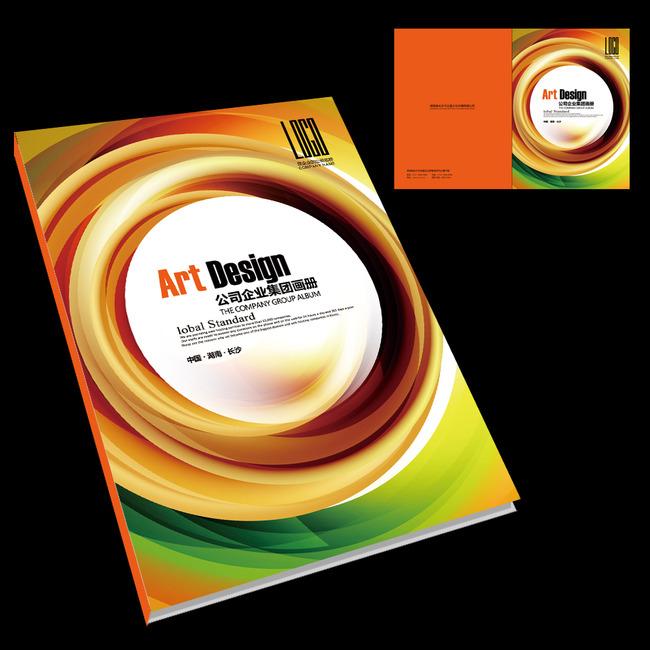 金融公司投资产品画册封面模板下载(图片编号:)_企业