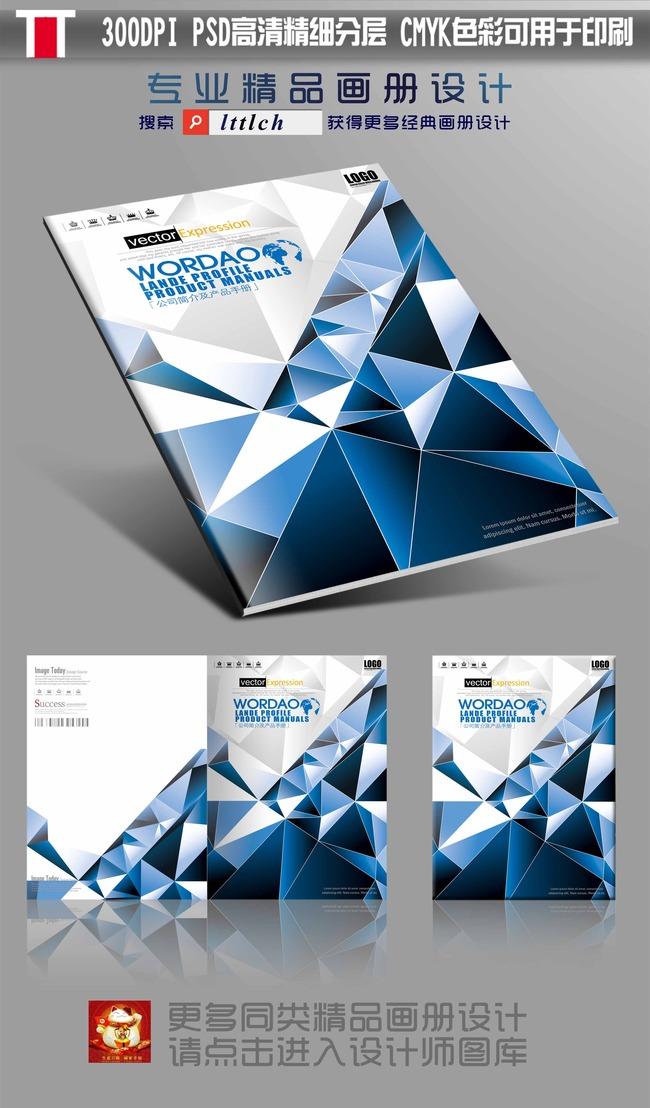 蓝色科技高端商务高峰会议手册封面设计图片
