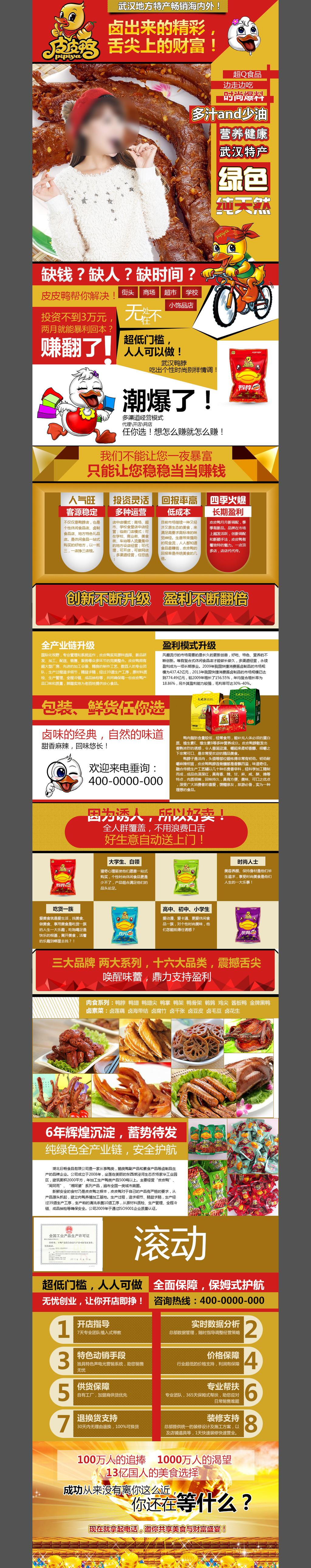招商广告海报宣传图食品皮皮鸭
