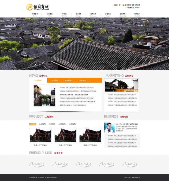 图标|ui设计 网页设计模板 企业网站模板 > 旅游景点网站网页模板  下