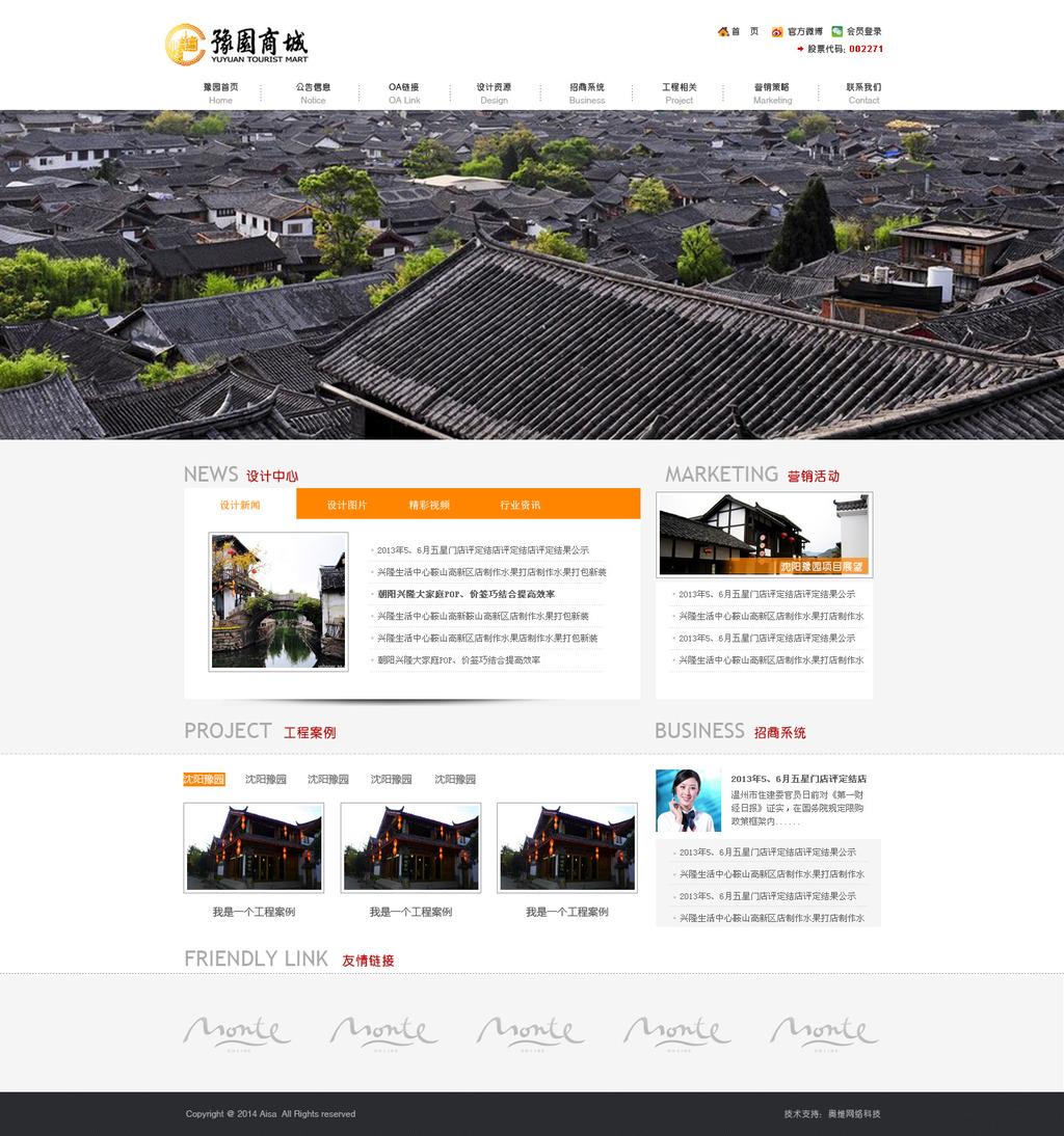 ui设计 网页设计模板 企业网站模板 > 旅游景点网站网页模板