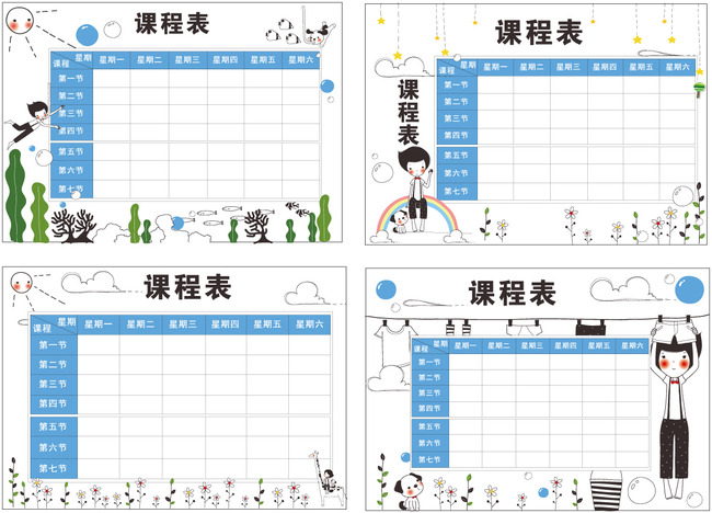 卡通简笔画小女孩可爱课程表模板