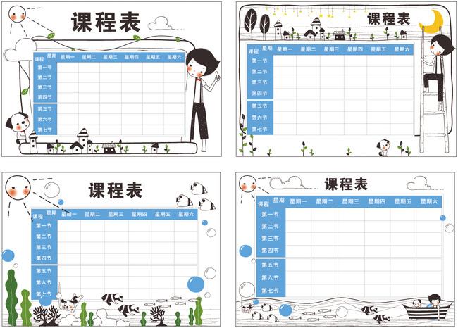 卡通简笔画小女孩可爱小学课程表