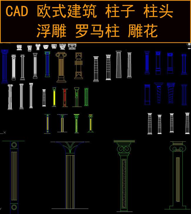 cad欧式建筑柱子柱头浮雕罗马柱雕花图库图片