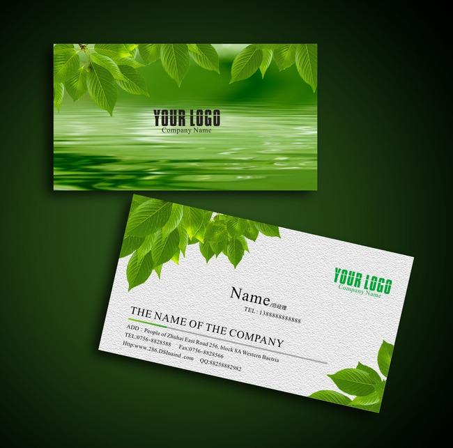 名片卡片 名片模板下载 矢量 叶子 飘落 个性 时尚 绿色 清新 自然