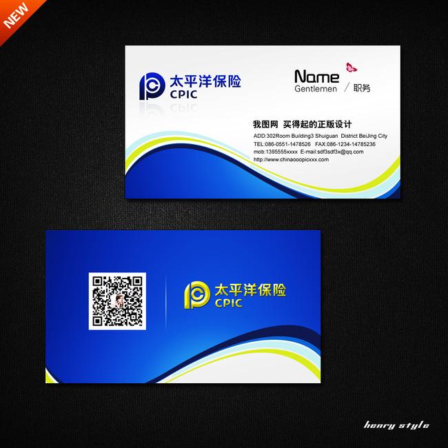企业名片 通用名片 名片素材 名片设计模板 太平洋保险名片 保险名片图片