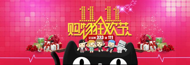 淘宝素材 节日|活动促销 淘宝双11 > 淘宝双十一购物狂欢节卡通背景炫图片