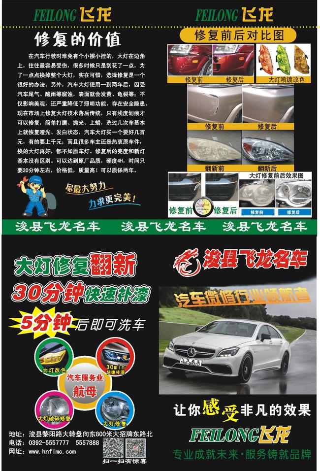 平面设计 宣传单 彩页 dm单页 > 汽车大灯修复大灯翻新  下一张&nbsp