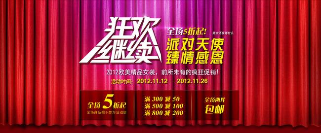 淘宝双十一双十二春节节日促销海报图片