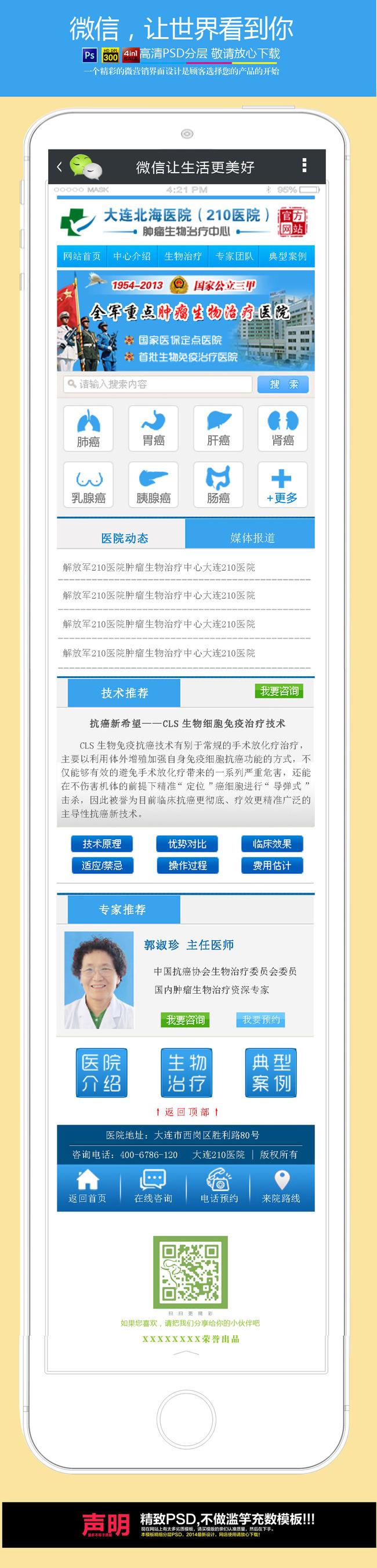 医院肿瘤微信公众平台图文消息模板模板下载(图片编号