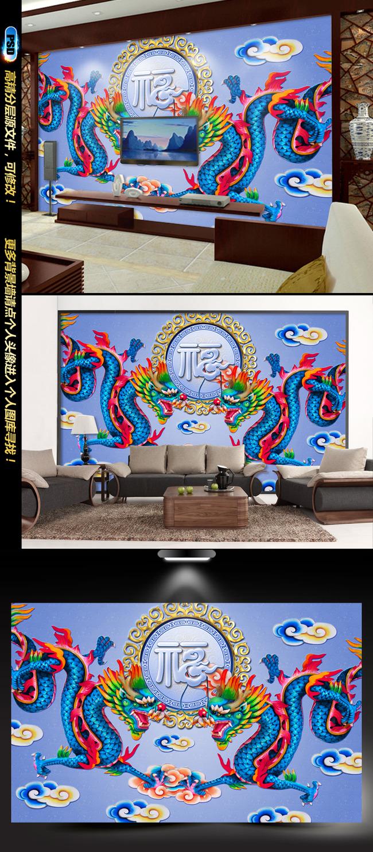 浮雕彩雕中国龙电视背景墙模