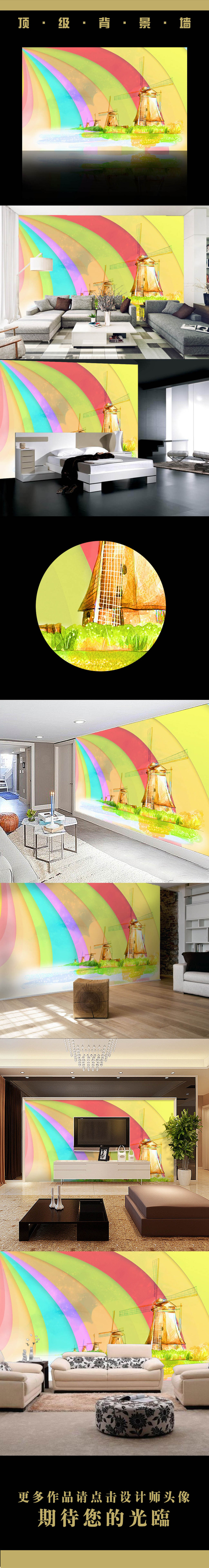 彩虹儿童房风车风塔手绘卡通卧室背景墙