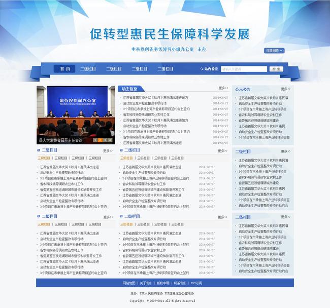 蓝色网站专题psd模板