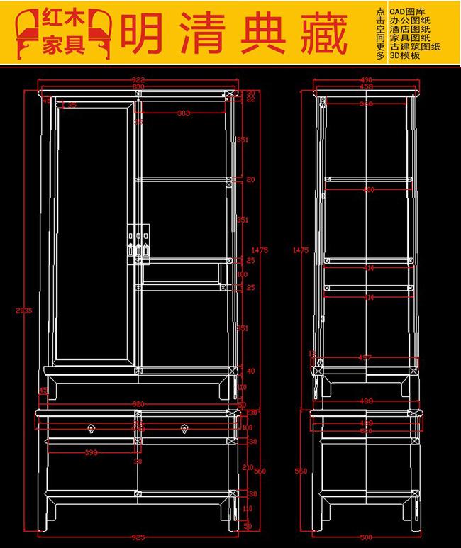 明式圆角柜红木家具cad生产图纸图片下载明式圆角柜 柜子 装饰柜 cad图片